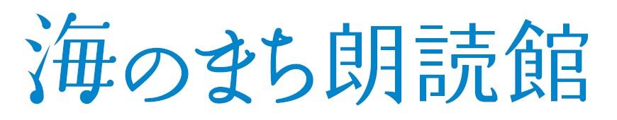 朗読教室「海のまち朗読館」神奈川湘南オンラインによる朗読を通じて毎日を豊かに幸せに