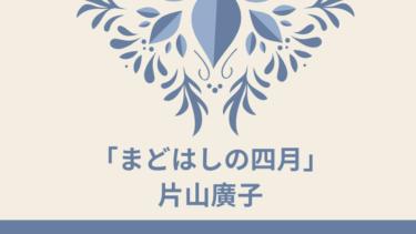 「まどはしの四月」片山廣子