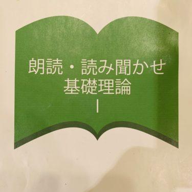朗読検定受検講座