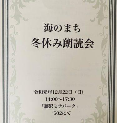 冬の朗読会プログラム!