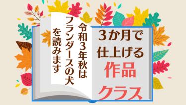 「フランダースの犬」90日クラス【10月開講】