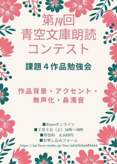 第14回青空文庫朗読コンテスト課題4作品勉強会