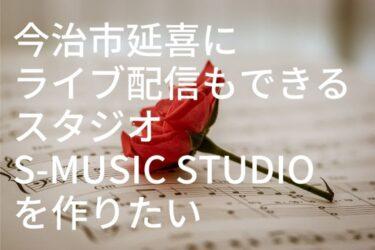 愛媛県今治市のスタジオ建設を応援・朗読会を開きたい!